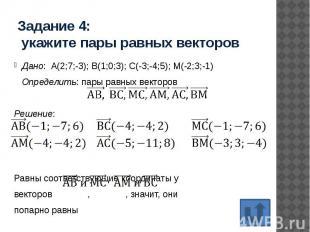 Задание 4: укажите пары равных векторов Дано: А(2;7;-3); В(1;0;3); С(-3;-4;5); М