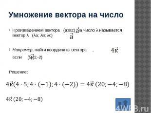 Умножение вектора на число Произведением вектора (а;в;с) на число λ называется в