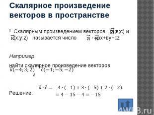 Скалярное произведение векторов в пространстве Скалярным произведением векторов