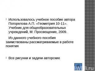 Использовалось учебное пособие автора Погорелова А.П. «Геометрия 10-11». Учебник