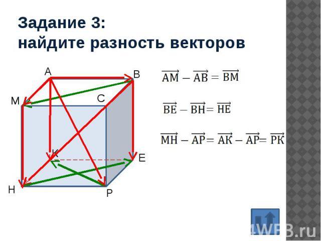 Задание 3: найдите разность векторов