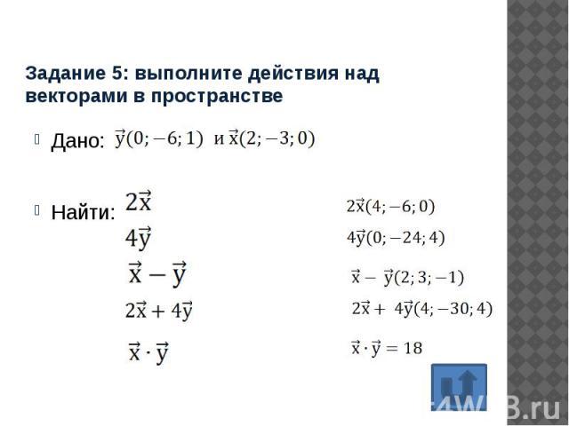 Задание 5: выполните действия над векторами в пространстве Дано: Найти: