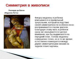 Симметрия в живописи Леонардо да Винчи «Мадонна Литта» Фигуры мадонны и ребенка