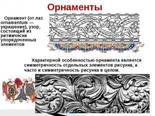 Характерной особенностью орнамента является симметричность отдельных элементов р