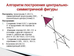 Алгоритм построения центрально-симметричной фигуры Построить: треугольник А 1В1