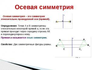Осевая симметрия Осевая симметрия – это симметрия относительно проведенной оси (