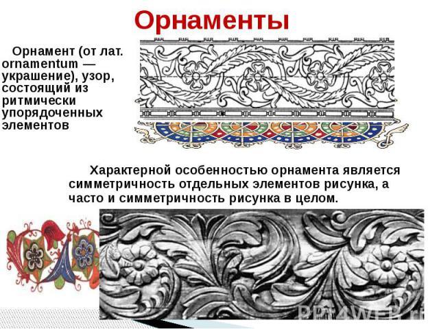 Характерной особенностью орнамента является симметричность отдельных элементов рисунка, а часто и симметричность рисунка в целом.