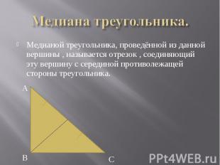 Медианой треугольника, проведённой из данной вершины , называется отрезок , соед
