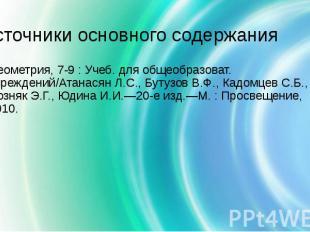 Источники основного содержания Геометрия, 7-9 : Учеб. для общеобразоват. учрежде