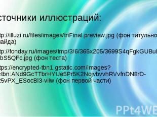 Источники иллюстраций: http://illuzi.ru/files/images/triFinal.preview.jpg (фон т