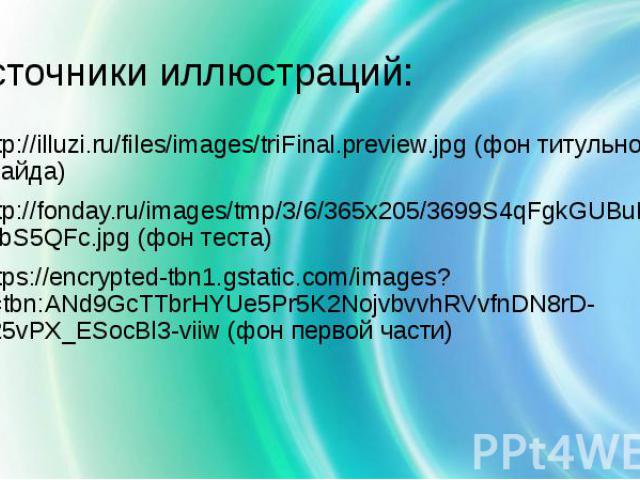 Источники иллюстраций: http://illuzi.ru/files/images/triFinal.preview.jpg (фон титульного слайда) http://fonday.ru/images/tmp/3/6/365x205/3699S4qFgkGUBuHLdsxbS5QFc.jpg (фон теста) https://encrypted-tbn1.gstatic.com/images?q=tbn:ANd9GcTTbrHYUe5Pr5K2N…