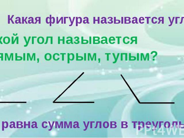 Какая фигура называется углом?