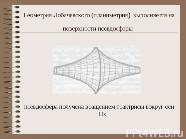 псевдосфера получена вращением трактрисы вокруг оси Ох