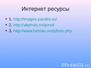 1. http://images.yandex.ru/ 1. http://images.yandex.ru/ 2. http://akphoto.ru/gor