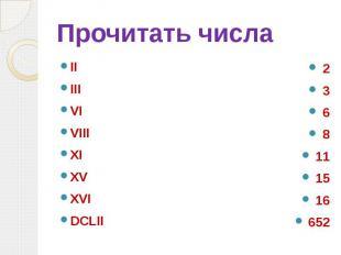 Прочитать числа II III VI VIII XI XV XVI DCLII