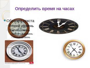 Определить время на часах