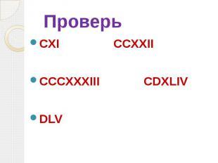 Проверь CXI CCXXII CCCXXXIII CDXLIV DLV