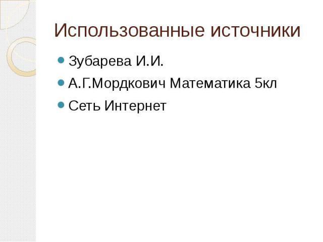 Использованные источники Зубарева И.И. А.Г.Мордкович Математика 5кл Сеть Интернет