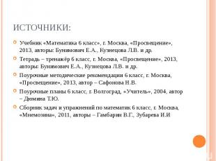 Учебник «Математика 6 класс», г. Москва, «Просвещение», 2013, авторы: Бунимович