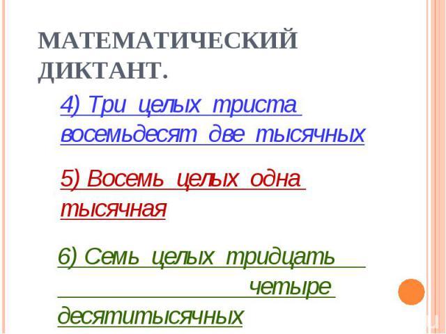 4) Три целых триста восемьдесят две тысячных 4) Три целых триста восемьдесят две тысячных