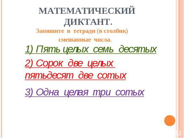 Запишите в тетради (в столбик) смешанные числа.