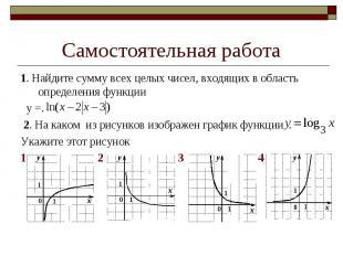 1. Найдите сумму всех целых чисел, входящих в область определения функции 1. Най
