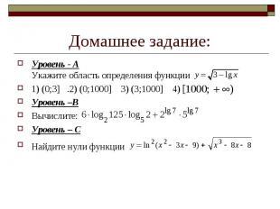 Уровень - А Укажите область определения функции Уровень - А Укажите область опре