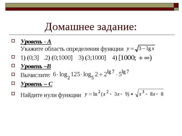 Уровень - А Укажите область определения функции Уровень - А Укажите область определения функции 1) (0;3] .2) (0;1000] 3) (3;1000] 4) Уровень –В Вычислите: Уровень – С Найдите нули функции