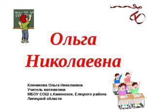 Ольга Николаевна Ольга Николаевна