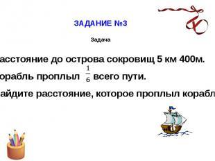 ЗАДАНИЕ №3 Задача