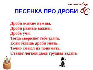 ПЕСЕНКА ПРО ДРОБИ