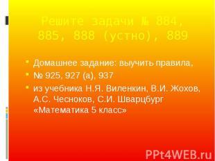 Домашнее задание: выучить правила, Домашнее задание: выучить правила, № 925, 927