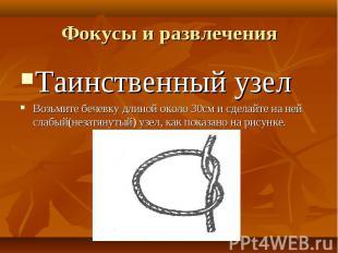 Таинственный узел Таинственный узел Возьмите бечевку длиной около 30см и сделайт