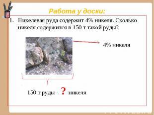 Никелевая руда содержит 4% никеля. Сколько никеля содержится в 150 т такой руды?