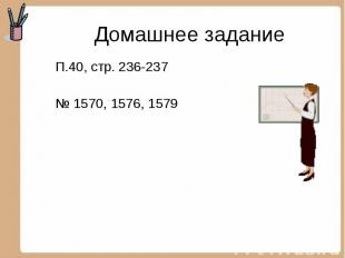 П.40, стр. 236-237 П.40, стр. 236-237 № 1570, 1576, 1579