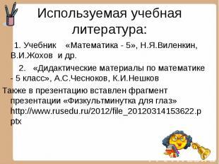1. Учебник «Математика - 5», Н.Я.Виленкин, В.И.Жохов и др. 1. Учебник «Математик