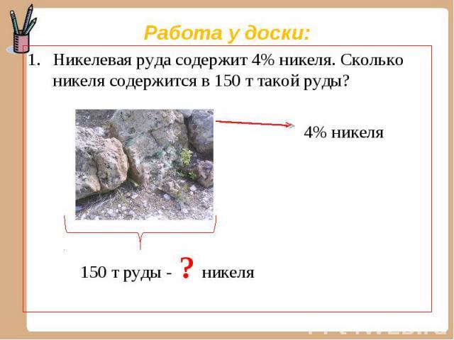 Никелевая руда содержит 4% никеля. Сколько никеля содержится в 150 т такой руды? Никелевая руда содержит 4% никеля. Сколько никеля содержится в 150 т такой руды? 4% никеля 150 т руды - ? никеля
