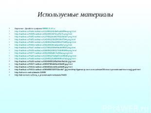 Картинки - Дизайн и графика WWW.OLIK.ru Картинки - Дизайн и графика WWW.OLIK.ru