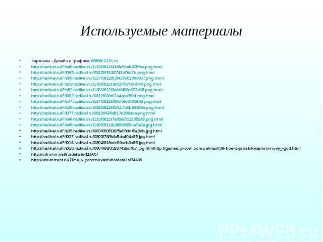 Картинки - Дизайн и графика WWW.OLIK.ru Картинки - Дизайн и графика WWW.OLIK.ru http://radikal.ru/F/s46.radikal.ru/i113/0812/41/8e5cab805fea.png.html http://radikal.ru/F/i065.radikal.ru/0812/9f/192741a76c7b.png.html http://radikal.ru/F/s50.radikal.r…