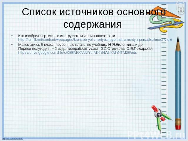 Кто изобрел чертежные инструменты и принадлежности http://lemill.net/content/webpages/kto-izobryol-chertyozhnye-instrumenty-i-prinadlezhnosti/view Кто изобрел чертежные инструменты и принадлежности http://lemill.net/content/webpages/kto-izobryol-che…