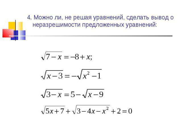 4. Можно ли, не решая уравнений, сделать вывод о неразрешимости предложенных уравнений: 4. Можно ли, не решая уравнений, сделать вывод о неразрешимости предложенных уравнений: