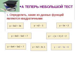 1. Определить, какие из данных функций являются квадратичными: 1. Определить, ка