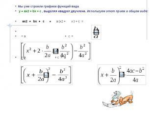 Мы уже строили графики функций вида Мы уже строили графики функций вида у = ах2