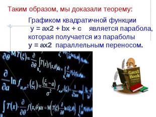 Графиком квадратичной функции Графиком квадратичной функции у = ах2 + bх + с явл