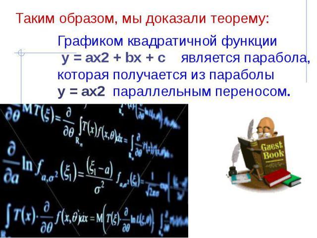 Графиком квадратичной функции Графиком квадратичной функции у = ах2 + bх + с является парабола, которая получается из параболы у = ах2 параллельным переносом.