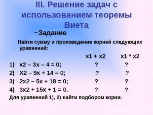 III. Решение задач с использованием теоремы Виета Задание Найти сумму и произвед