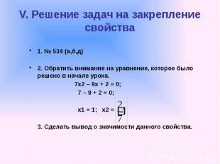 V. Решение задач на закрепление свойства 1. № 534 (а,б,д) 2. Обратить внимание н