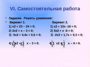 VI. Самостоятельная работа Задание. Решить уравнения: Вариант 1. Вариант 2. 1) х