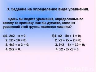 3. Задание на определение вида уравнения. Здесь вы видите уравнения, определенны