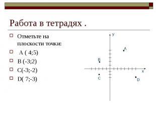 Отметьте на плоскости точки: Отметьте на плоскости точки: А ( 4;5) В (-3;2) С(-3